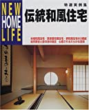 伝統和風住宅 (NEW HOME LIFE)