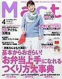 Mart(マート) 2016年 04 月号 [雑誌]