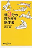 朝3分の寝たまま操体法 (講談社プラスアルファ新書)