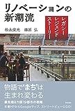 サムネイル:book『リノベーションの新潮流 レガシー・レジェンド・ストーリー』