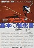 テニス基本の強化書―ビジュアルレッスン (Gakken sports mook)