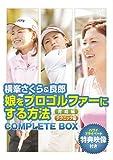 横峯さくら&良郎 娘をプロゴルファーにする方法 限定BOX(1,000セット限 定) [DVD]