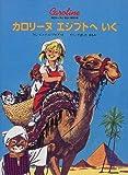 カロリーヌ エジプトへいく (カロリーヌとゆかいな8ひき)  Pierre Probst, 山下 明生 (BL出版)