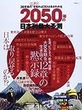2050年の日本列島大予測 (晋遊舎ムック)