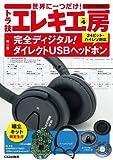 トランジスタ技術増刊 エレキ工房 2014年 3月号