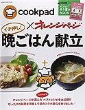cookpad×オレンジページ イチ押し!晩ごはん献立 (オレンジページブックス)
