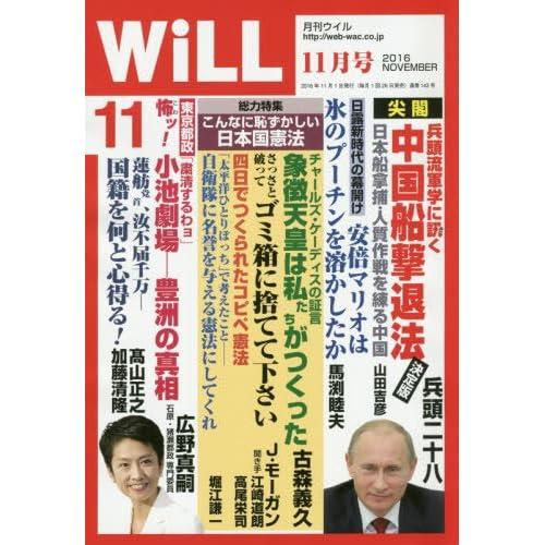 月刊WiLL (ウィル) 2016年 11月号