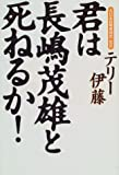 君は長嶋茂雄と死ねるか!