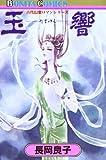 玉響 (Bonita comics―古代幻想ロマンシリーズ)