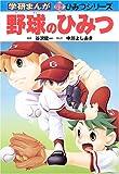 野球のひみつ (学研まんが 新ひみつシリーズ)