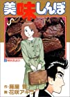 美味しんぼ 第22巻 1989-10発売