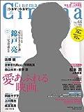 Cinema★Cinema (シネマシネマ) No.44 2013年 6/3号 [雑誌]