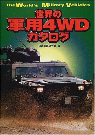 世界の軍用4WDカタログ