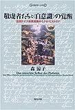 敬虔者たちと「自意識」の覚醒―近世ドイツ宗教運動のミクロ・ヒストリア (叢書歴史学への招待)