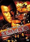 スティーヴン・セガール 沈黙の鉄拳 [DVD]