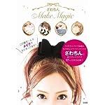 Amazon.co.jp: ざわちん Make Magic: ざわちん: 本