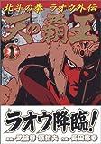 天の覇王北斗の拳ラオウ外伝 1 (1) (BUNCH COMICS)