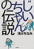 じいちゃんの伝説