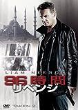 96時間/リベンジ[DVD]