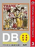 DRAGON BALL カラー版 人造人間・セル編 3 (ジャンプコミックスDIGITAL)