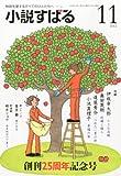 小説すばる 2012年11月号