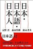 日本・日本語・日本人 (新潮選書)