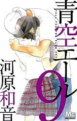 青空エール 9 (マーガレットコミックス)