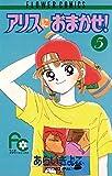 アリスにおまかせ!(5) (フラワーコミックス)