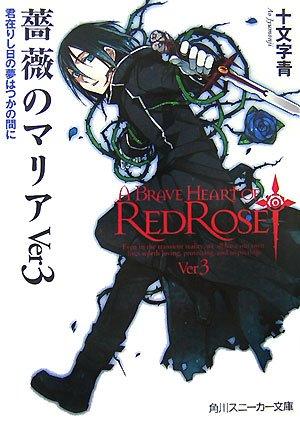 薔薇のマリアVer3—君在りし日の夢はつかの間に (角川スニーカー文庫 182-11)