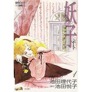 妖子 1 (フェアベルコミックス)