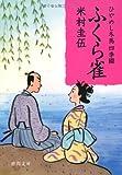 ひやめし冬馬 四季綴 ふくら雀 (徳間文庫)
