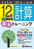小学 基本トレーニング 計算12級: 1日1枚・30日で完成 (小学基本トレーニング)