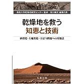 乾燥地を救う知恵と技術 砂漠化・土地劣化・干ばつ問題への対処法