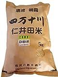 平成26年 高知県四万十町産 仁井田米 白米 幻の香る米 5K