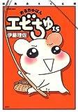 おるちゅばんエビちゅ 15 ぱあふぇくと版 (アクションコミックス)