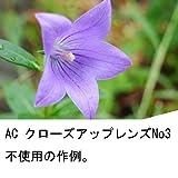 Kenko カメラ用フィルター PRO1D AC クローズアップレンズ No.3 49mm 近接撮影用 024935