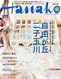 Hanako (ハナコ) 2011年 10/27号 [雑誌]