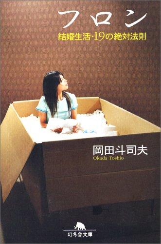 岡田斗司夫『フロン』