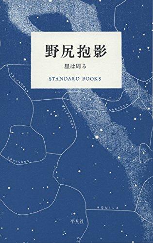 野尻抱影 星は周る (STANDARD BOOKS)の詳細を見る