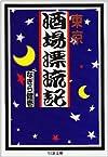 東京酒場漂流記 (ちくま文庫)