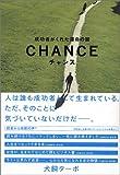 チャンス—成功者がくれた運命の鍵