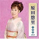 原田悠里全曲集2010