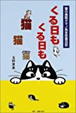 くる日もくる日も猫猫猫―猫の病院タマノ先生診療日記