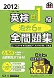2012年度版 英検準1級 過去6回全問題集 (旺文社英検書)