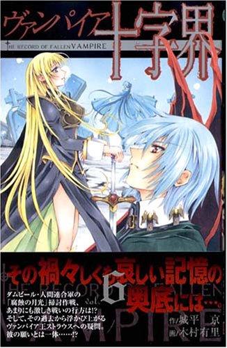ヴァンパイア十字界 6 (6) (ガンガンコミックス)