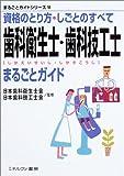 歯科衛生士・歯科技工士まるごとガイド (まるごとガイドシリーズ)