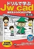 ドリルで学ぶJw_cad【第4版】 ―高校生からのCAD入門書