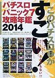 パチスロパニック7 攻略年鑑2014 (GW COMICS 28)