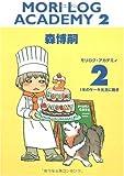 MORI LOG ACADEMY〈2〉1年のケーキ元旦に飽き (ダ・ヴィンチブックス)