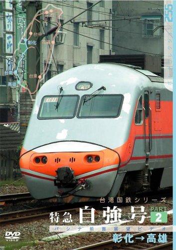 台湾国鉄シリーズ 特急自強号 PART2 [DVD]